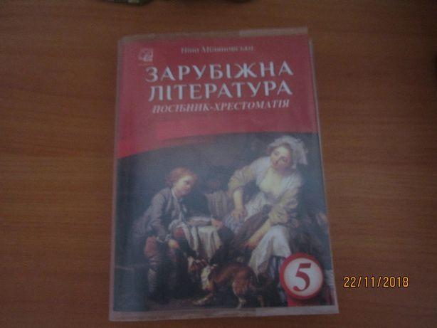 Підручник посібник Зарубіжна література. 5 класс