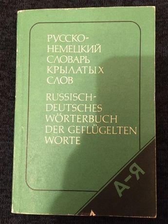 Русско-немецкий словарь крылатых слов, Афонькин Ю.Н.