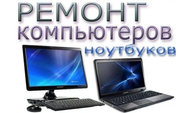 Ремонт Компьютера, Ноутбука с выездом на дом