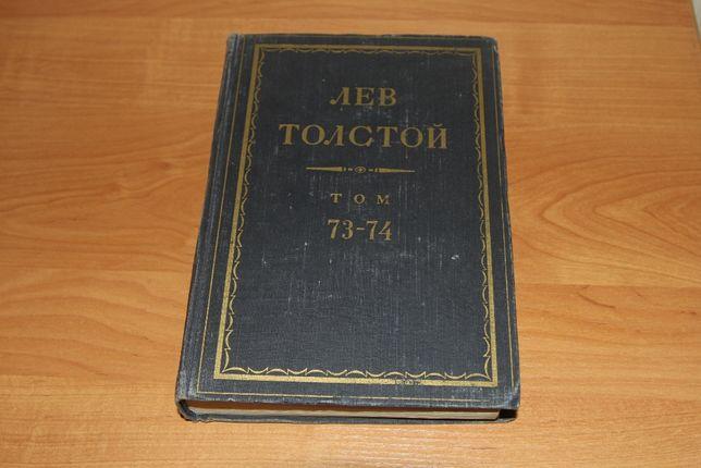Лев Толстой. Полное собрание сочинений в 90 томах.Том 73-74. 1954г.
