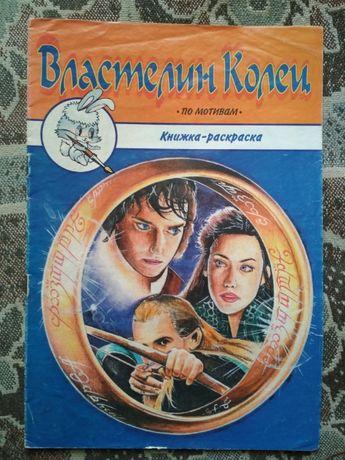 Книга-раскраска Властелин колец (Lord of the RIngs, Володар перснів)