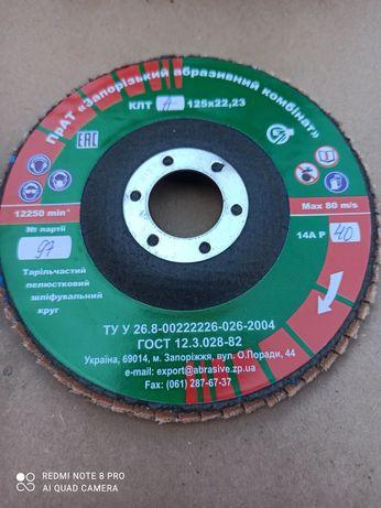 Продам круг шлифовальный лепестковый 125