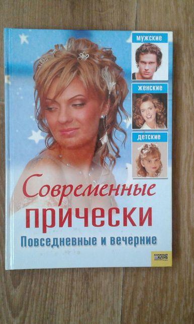 Книга,,Современные прически,,