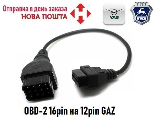 Переходник OBD-2 16pin на 12pin GAZ для диагностики Волга, Газель