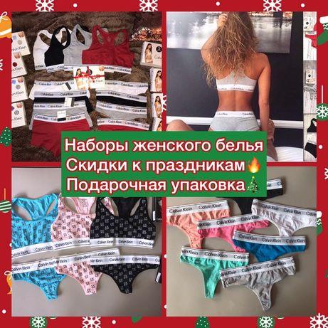 Комплект брендового женского нижнего белья 3 в 1 топ шортики стринги