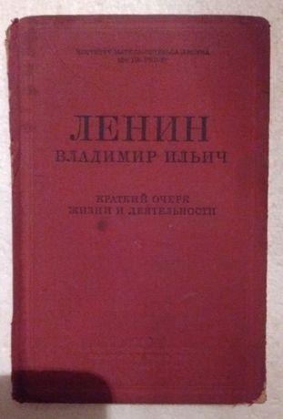 Ленин Владимир Ильич. Краткий очерк жизни и деятельности. 1946 год