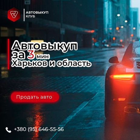 Выкуп авто Харьков и область Срочный АвтоВыкуп авто в любом состоянии