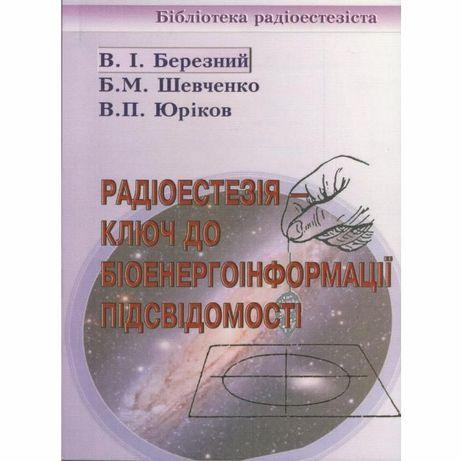 "Книга ""Радioестезiя - ключ до бiоэнергоiнформацii пiдсвiдомостi""."
