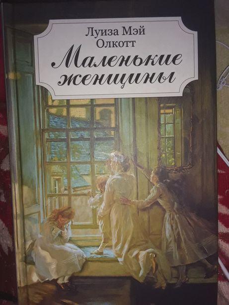 """Книга """" маленькие женщины"""" Луиза Мэй Олкотт"""