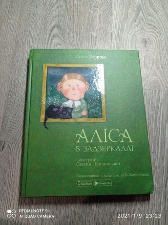 """Книга """" Аліса в задзеркаллі """""""
