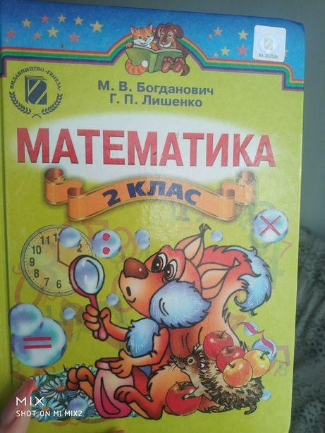 Підручник з математики для 2 класу.