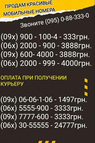 VIP номера водафон киевстар лайф трио номера парные симкарты