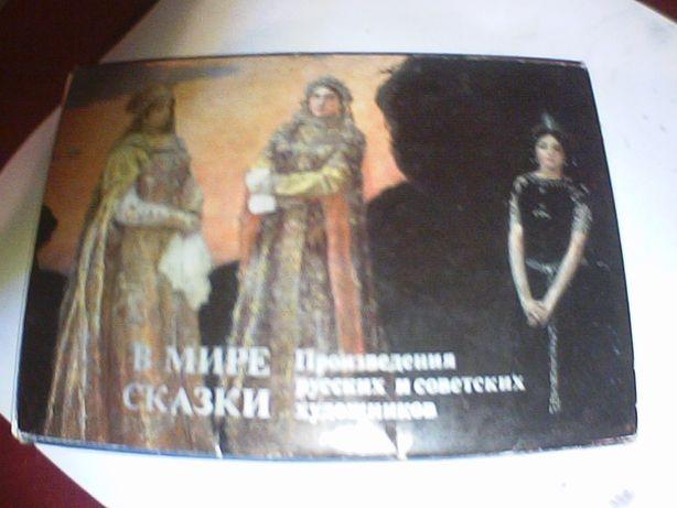 Открытки старые Сказки в произведениях русских и советских художников