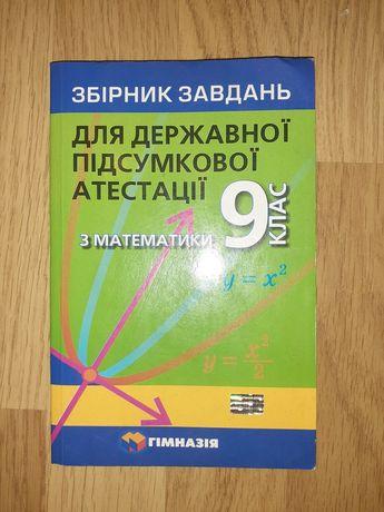 Збірник завдань для ДПА з математики 9 клас