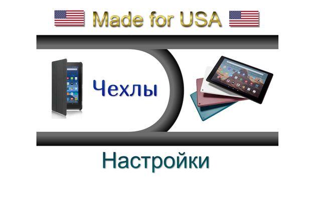 """АКЦИЯ! • из США • Новый ! Планшет Amazon Fire HD 10"""" 8-ядер"""