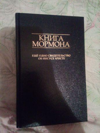Книга Мармона
