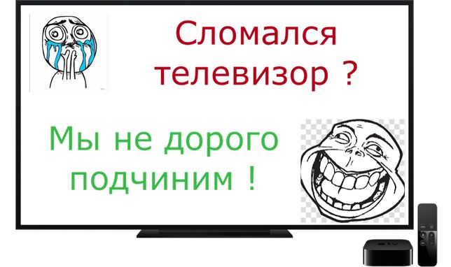 Ремонт телевизоров Профессионально и не дорого ! за 1 сутки!