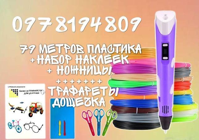 ЛУЧШАЯ ЦЕНА 3d ручка фиолетовая 79 метров ПЛАСТИКА MyRiwell ножницы