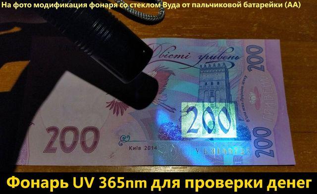 Ультрафиолетовый фонарик UV 365nm фонарь УФ от простой батарейки