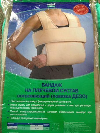 Бандаж на плечевой сустав и руку (повязка Дезо) размер S/M
