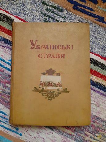 Книга. Українські страви.