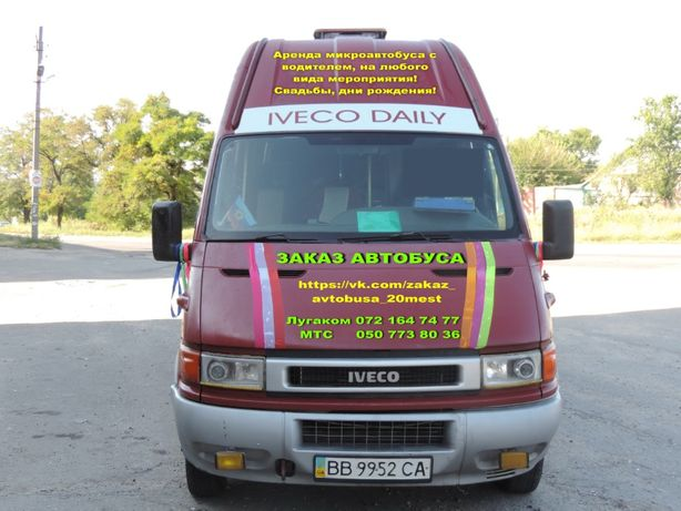 Заказ автобуса Iveco Daily 20 мест Луганск (СВАДЬБА)