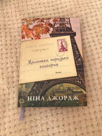 Ніна Джордж «Маленька паризька книгарня»