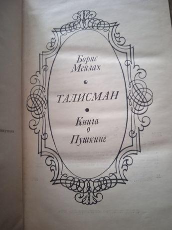"""Борис Мейлах.""""Талисман"""","""" Книга о Пушкине""""."""