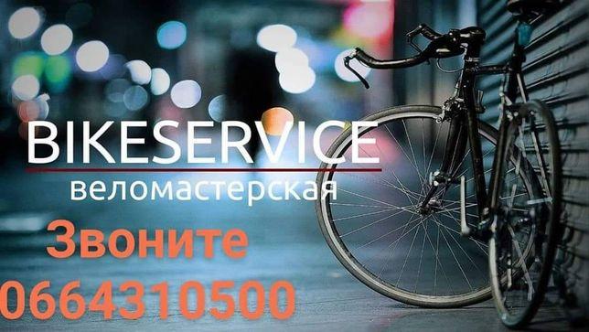 Веломастерская,велоремонт, ремонт велосипедов