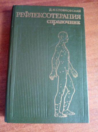 Рефлексотерпия, Д. Н. Стояновский,