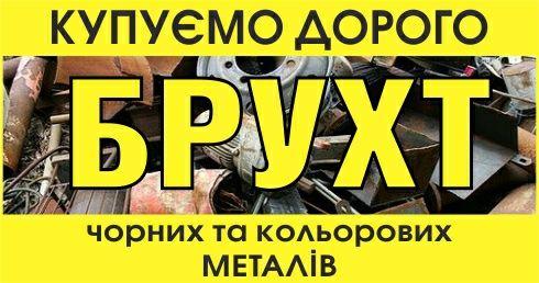 Купуємо металобрухт,металолом,кольорові метали та чорний