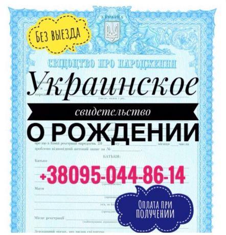 Украинское свидетельство о рождении, украинское свидетельство о смерти