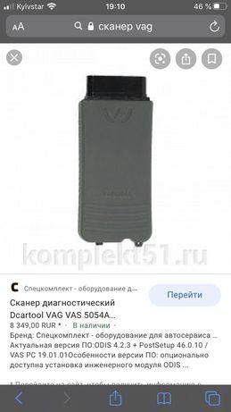 Сканер WAG