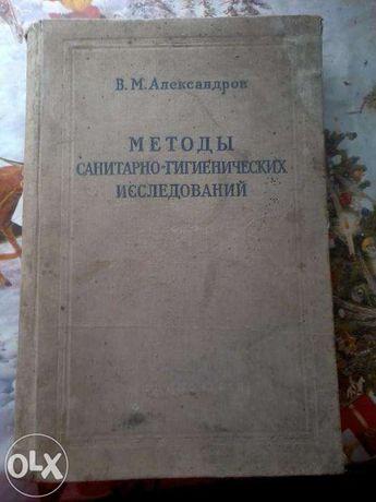 Продам старую книгу