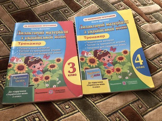 Книжки  тренажер 3-4 клас