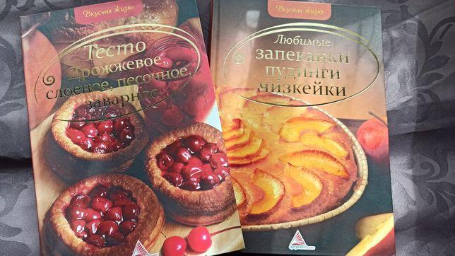 Кулинарные книги 2 шт