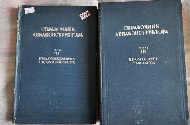 Книги Справочник авиационного конструктора 2тома