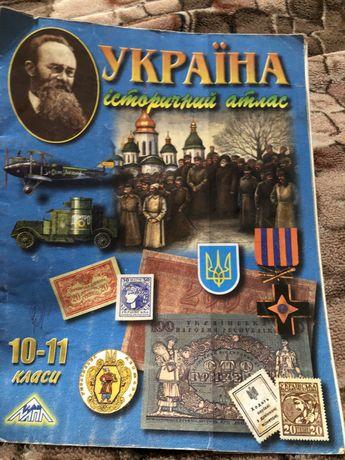 Історія України 10-11 клас атлас