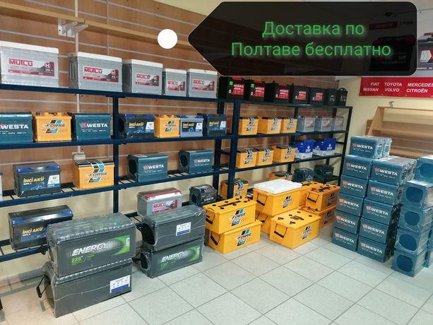 Аккумуляторы Полтава, купить аккумулятор, аккамулятор,акб,приём старых
