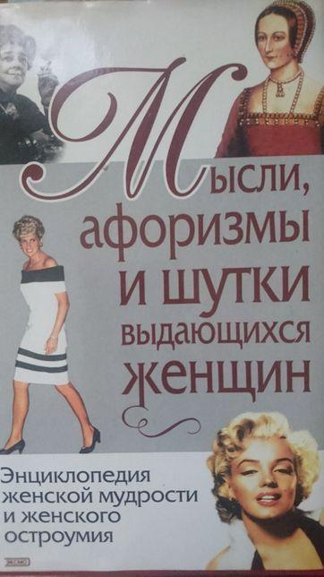 """К. Душенко """"Мысли, афоризмы и шутки выдающихся женщин"""""""