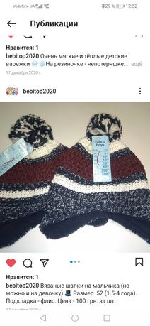 Зимние  шапки унисекс