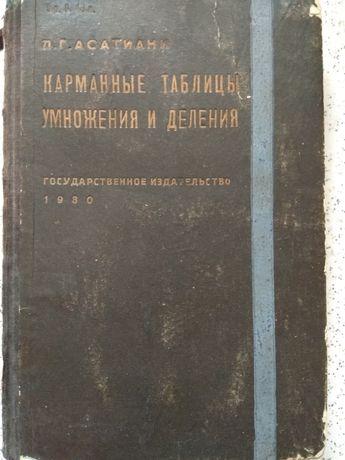 Карманные таблицы Москва+Ленинград 1930г, тираж всего 4000 экз
