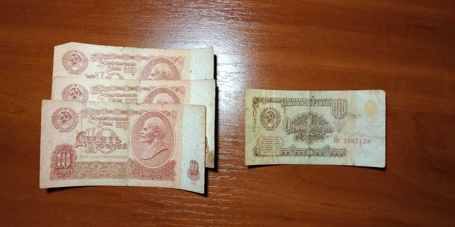 Рубли боны банкноты СССР