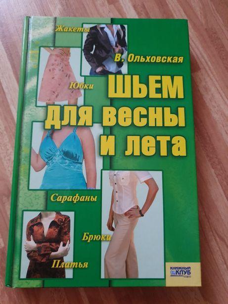 Книга для шиття.