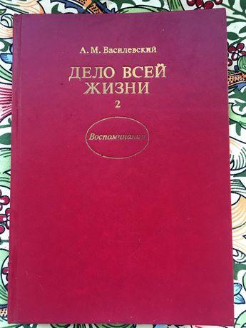 А.М.Василевский - Дело всей жизни, 2 том