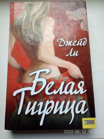 книга белая тигрица