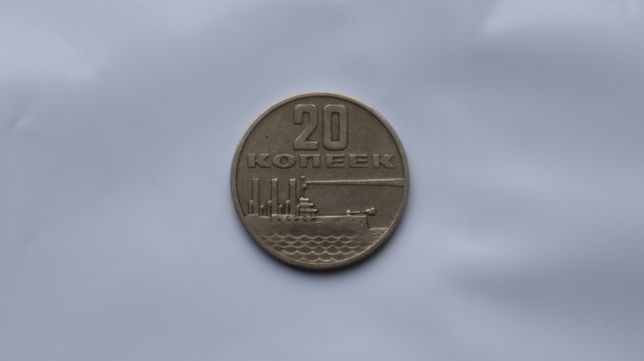 Монета 20 Копеек Ссср 1967 (На Монете Корабль Аврора) 1шт.