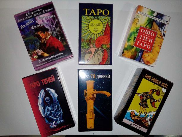 Продаю Карты Таро оптом.