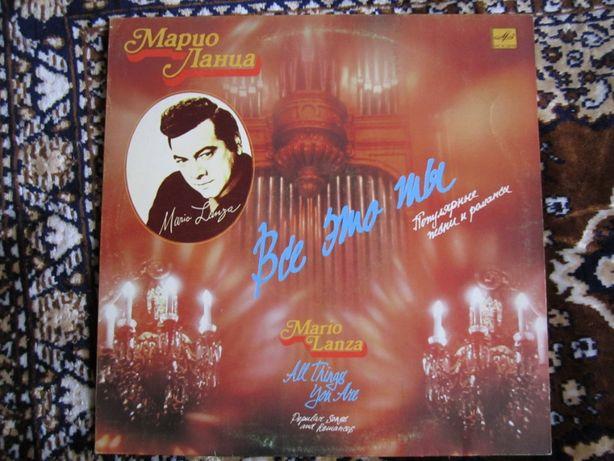 Пластинка Mario Lanza – Марио Ланца «Все это ты»