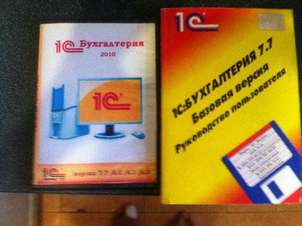 1с бухгалтерия 200р